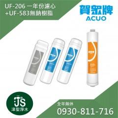 賀眾牌 UF-206一年份濾心+UF-583無鈉樹脂濾心 (共4支)