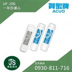 賀眾牌 UF-206一年份濾心 (共3支)