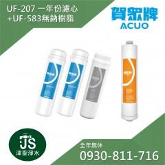 賀眾牌 UF-207一年份濾心+UF-583無鈉樹脂濾心 (共4支)