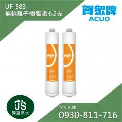 賀眾牌 UF-583濾心 2支【無納樹脂(小T)】