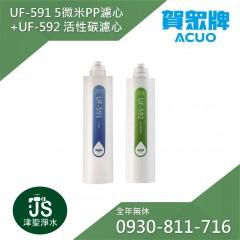 賀眾牌 UF-591+UF-592濾心