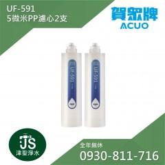 賀眾牌 UF-591 5微米PP濾心 2支