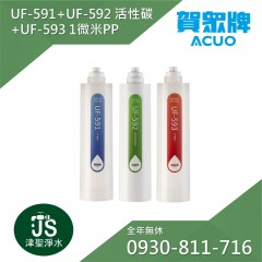 賀眾牌 UF-591+UF-592+UF-593濾心