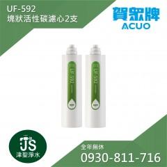 賀眾牌 UF-592 塊狀活性碳濾心 2支