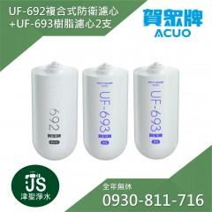 賀眾牌 UF-692濾心*1支+UF-693濾心 *2支