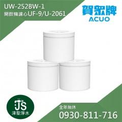 賀眾牌 UW-252BW-1開飲機專用濾心 U-2061/U2061/UF-9/UF9  【一盒三支】