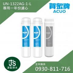 賀眾牌 UN-1322AG-1-L 專用一年濾心 (共3支)
