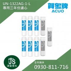 賀眾牌 UN-1322AG-1-L 專用三年濾心 (共9支)