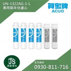 賀眾牌 UN-1322AG-1-L 專用兩年濾心 (共6支)