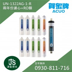 賀眾牌 UN-1322AG-1-R 專用兩年濾心 (共11支)