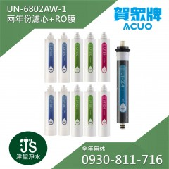 賀眾牌 UN-6802AW-1 專用兩年濾心 (共11支)