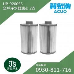 賀眾牌 UP-9200SS 全戶式不鏽鋼淨水器專用濾心 2支