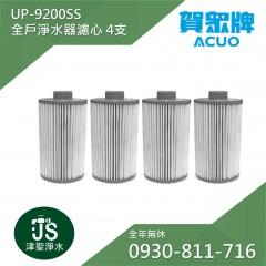 賀眾牌 UP-9200SS 全戶式不鏽鋼淨水器專用濾心 4支