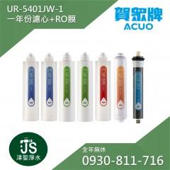 賀眾牌 UR-5401JW-1 專用一年濾心+RO膜 (共7支)