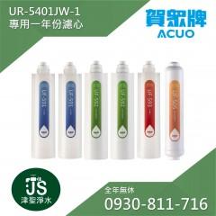 賀眾牌 UR-5401JW-1 專用一年濾心 (共6支)