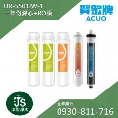 賀眾牌 UR-5501JW-1 專用一年濾心+RO膜 (共5支)