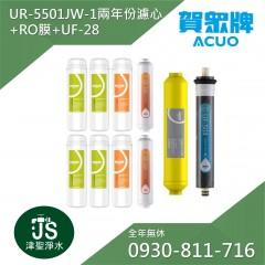 賀眾牌 UR-5501JW-1 專用兩年濾心 (共10支)