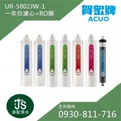 賀眾牌 UR-5802 JW-1 專用一年濾心+RO膜 (共7支)