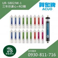 賀眾牌 UR-5802 JW-1 專用三年濾心 (共19支)