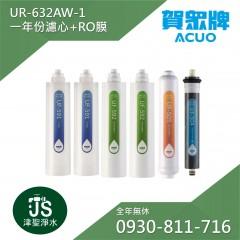 賀眾牌 UR-632AW-1 專用一年濾心+RO膜 (共6支)