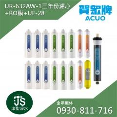 賀眾牌 UR-632AW-1 專用三年濾心 (共17支)