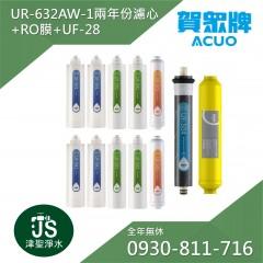 賀眾牌 UR-632AW-1 專用兩年濾心 (共12支)