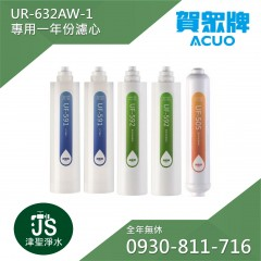 賀眾牌 UR-632AW-1 專用一年濾心 (共5支)