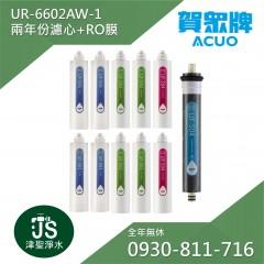 賀眾牌 UR-6602AW-1 專用兩年份濾心 (共11支)