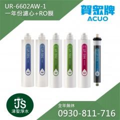 賀眾牌 UR-6602AW-1 專用一年濾心+RO膜 (共6支)