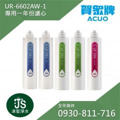 賀眾牌 UR-6602AW-1 專用一年濾心 (共5支)