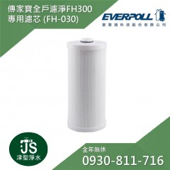 【EVERPOLL 愛惠浦科技】傳家寶全戶濾淨(FH-300)專用濾心FH-030