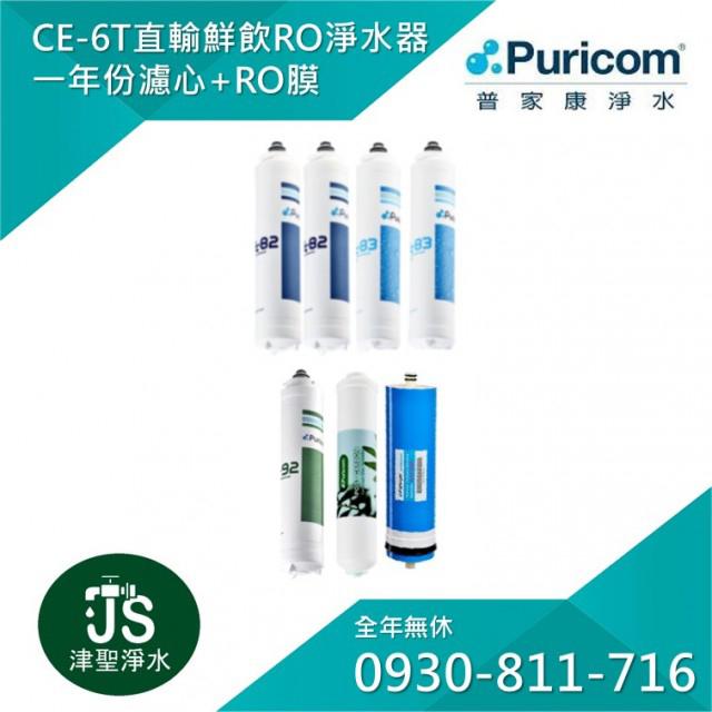 普家康淨水省力卡式大流量鮮飲RO淨水器-CE-6T 一年份濾心+RO膜(共7支)