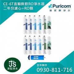普家康淨水 省力卡式大流量鮮飲RO淨水器-CE-6T 兩年份濾心+RO膜(共13支)