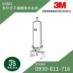 3M SS801全戶式不鏽鋼淨水系統