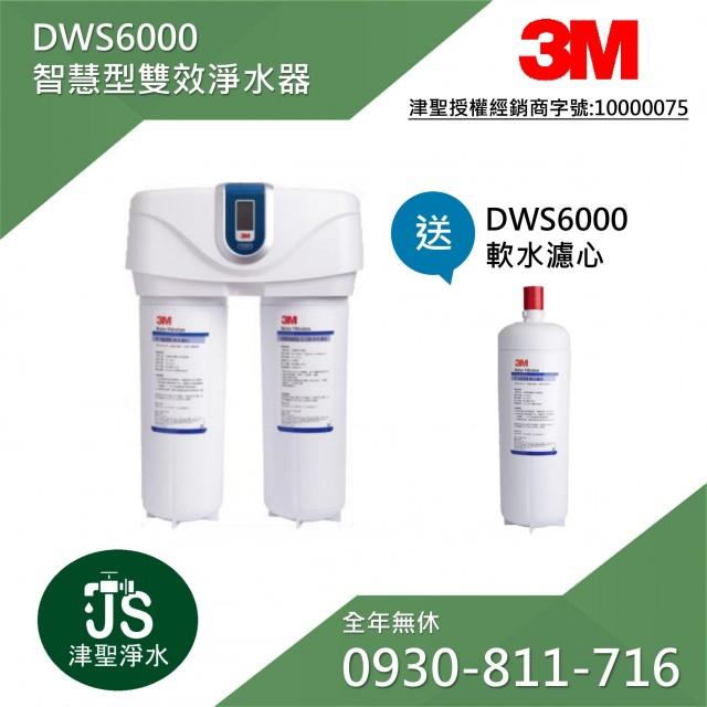 3M DWS6000 智慧型雙效淨水器