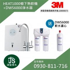 3M HEAT1000 櫥下型高效能熱飲機 + DWS6000 淨水器