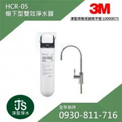 3M HCR-05 櫥下型雙效淨水器