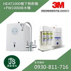 3M HEAT1000 櫥下型高效能熱飲機 + PW1000純水機