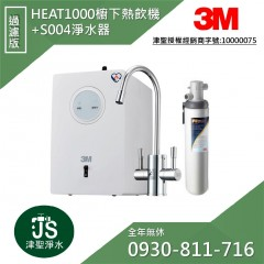 3M HEAT1000 櫥下型高效能熱飲機 + S004淨水器【過濾版】