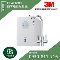 3M HEAT1000 櫥下型高效能熱飲機【單機版】