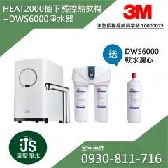 3M HEAT2000 櫥下型觸控熱飲機+ DWS6000淨水器