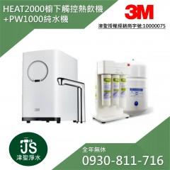 3M HEAT2000 櫥下型觸控熱飲機 + PW1000純水機