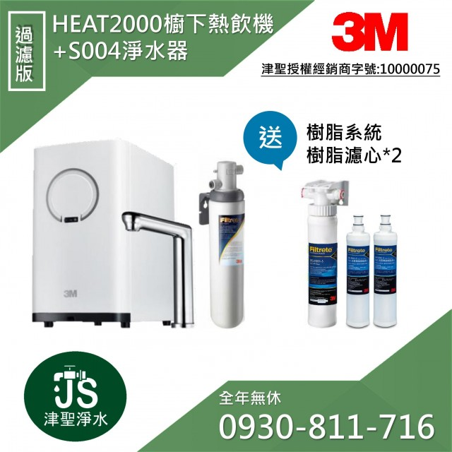 3M HEAT2000 櫥下型觸控熱飲機+ S004淨水器【過濾版】