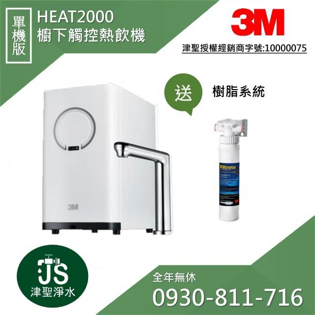 3M HEAT2000 櫥下型觸控熱飲機【單機版】