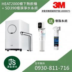 3M HEAT2000 櫥下型觸控熱飲機 + SD390 極淨倍智淨水系統