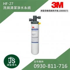 3M HF-27 洗滌清潔淨水系統 1支