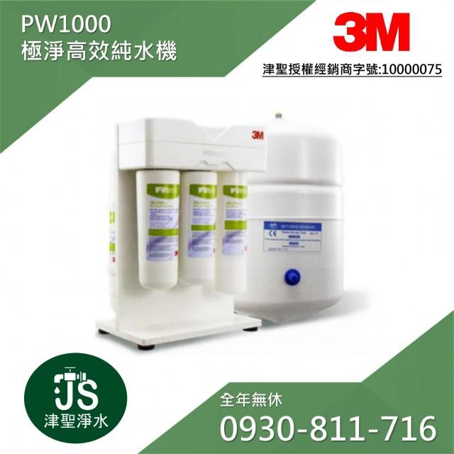 3M PW1000 極淨高效純水機