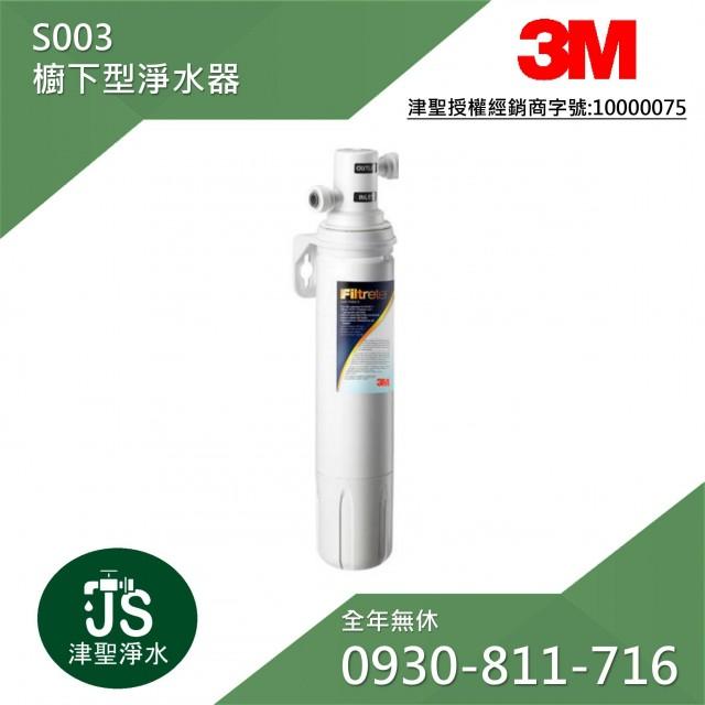 3M S003 淨水器