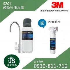 3M S201超微密淨水器