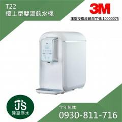 3M T22檯上型雙溫飲水機